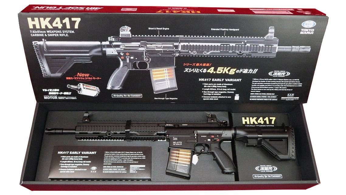 TOKYO MARUI H&K HK417 EARLY VARIANT EBB Rifle (Next Gen)